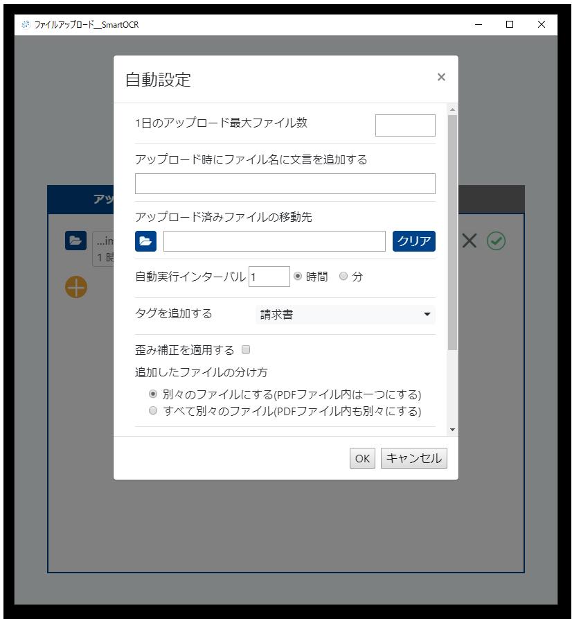 アップロード設定画面のポップアップ