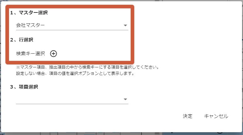 マスターを選択後、「検索キー選択」を追加