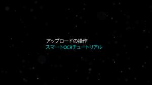1.ファイルのアップロード