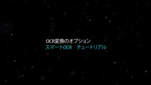 2.OCR変換オプション