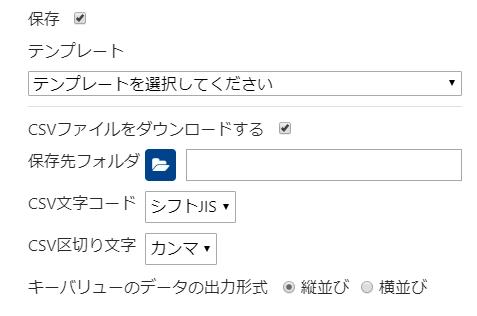 保存した抽出データをCSVファイルで自動でダウンロードする