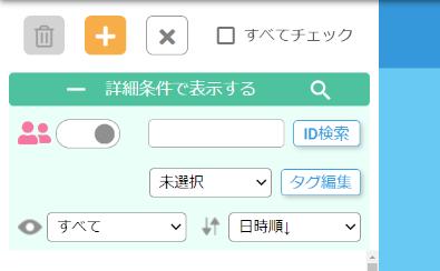 削除ボタンの非活性化