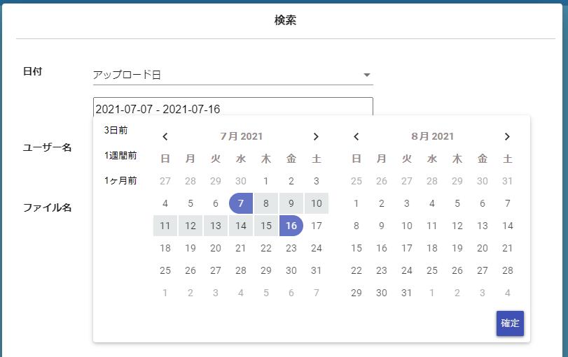 日付選択のカレンダー