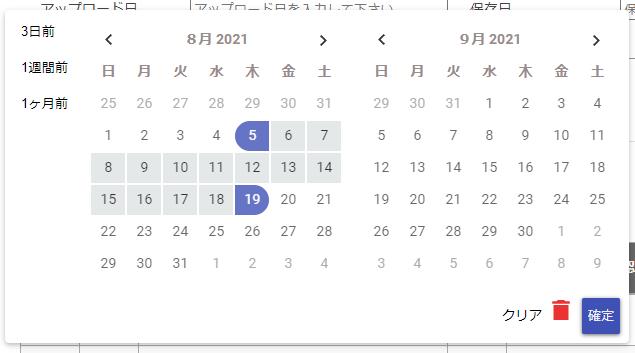 日付を指定して検索