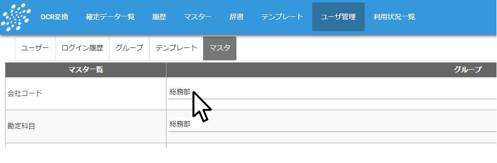 ユーザー管理>マスタの画面