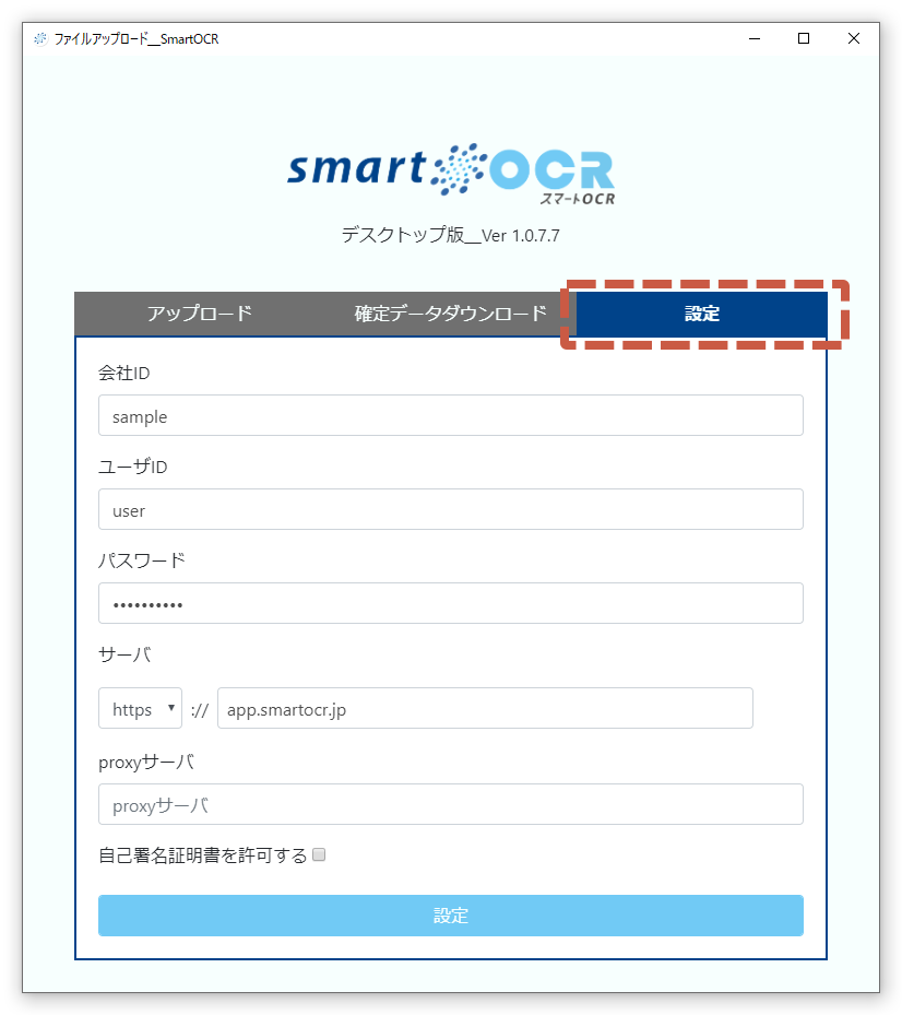 デスクトップアプリの接続設定