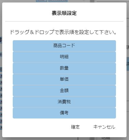 表示順設定のポップアップ画面