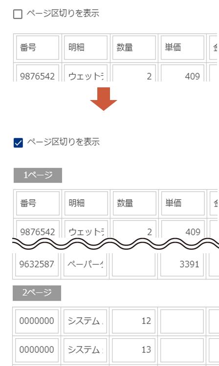 表データのページ区切り表示